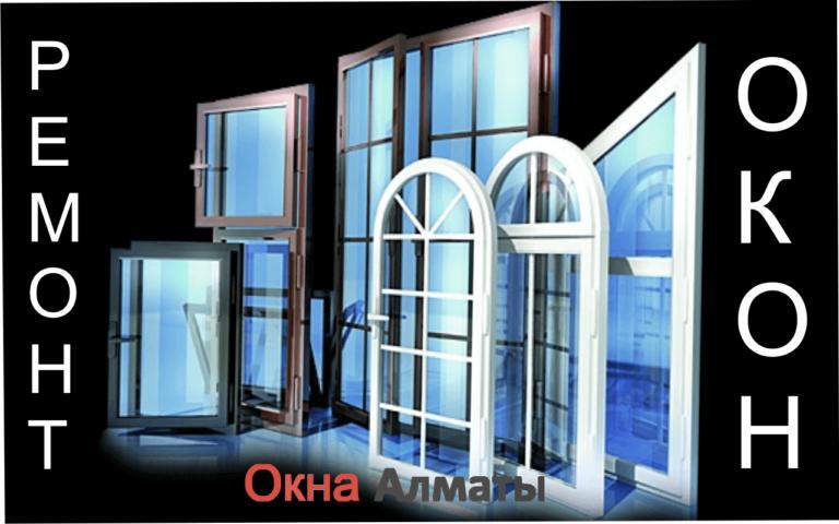 ремонт пластиковых окон в Алматы
